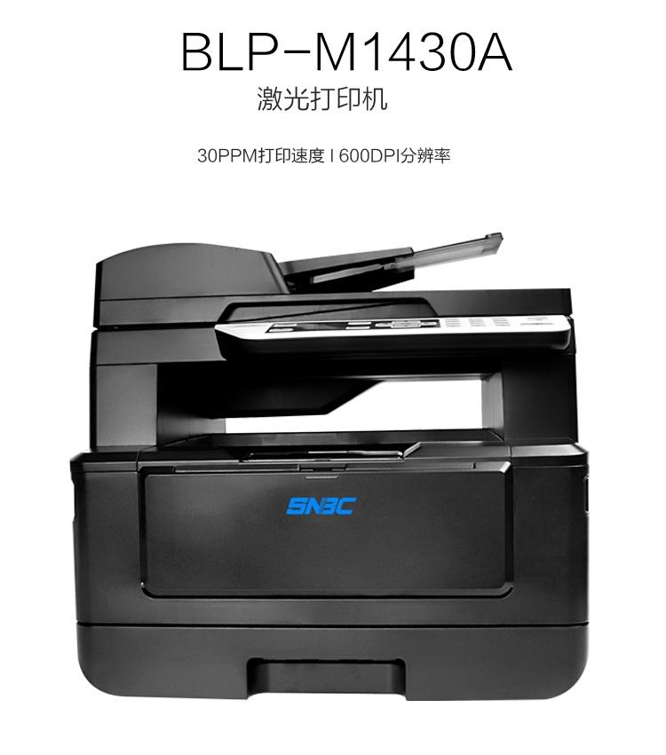 BLP-M1430A_看图王(1).jpg