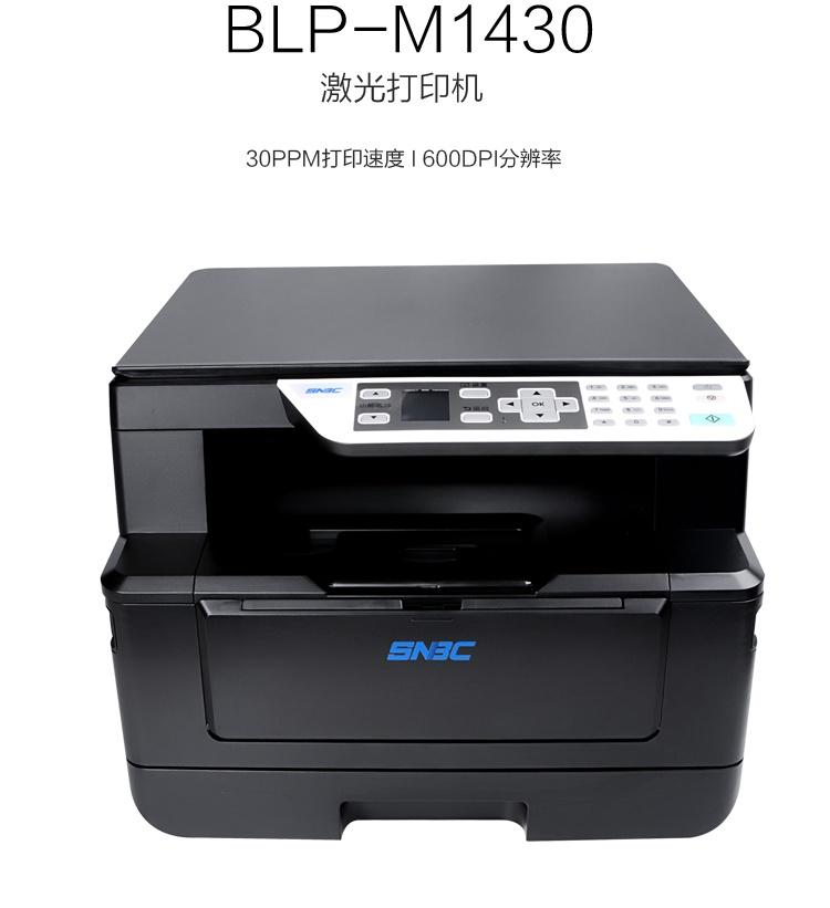 BLP-M1430_看图王.jpg