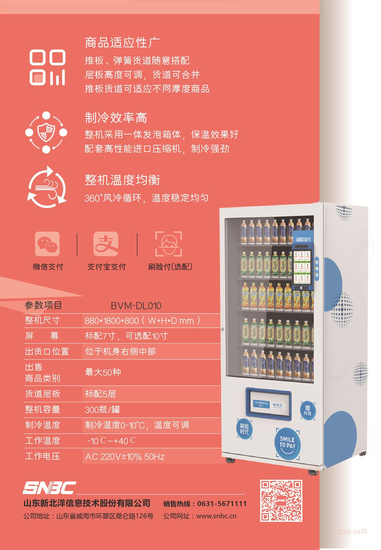 小型综合售货机20190402-02.jpg