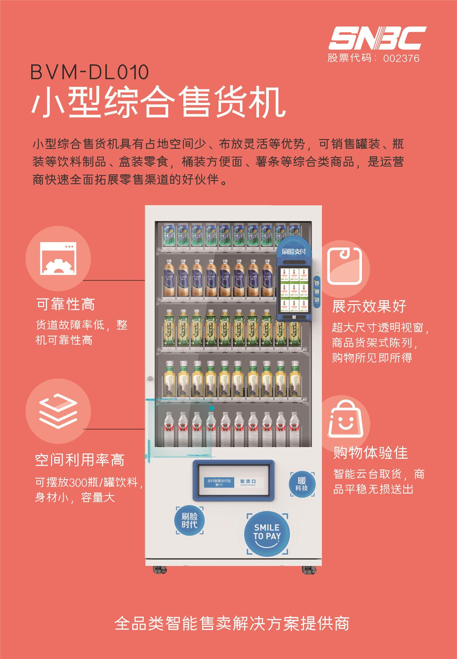 小型综合售货机20190402-01.jpg