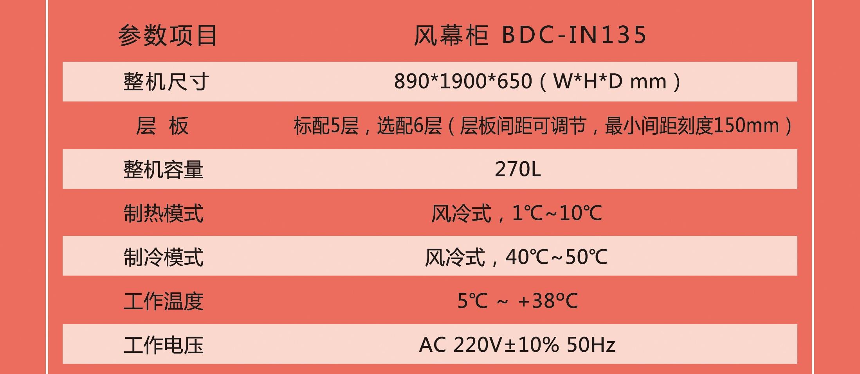 风幕柜单页反_看图王(1).jpg