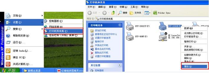 条码打印机状态错�_条码打印机如何使用USB转并口线在BYLabel软件中打印?_SNBC新北洋