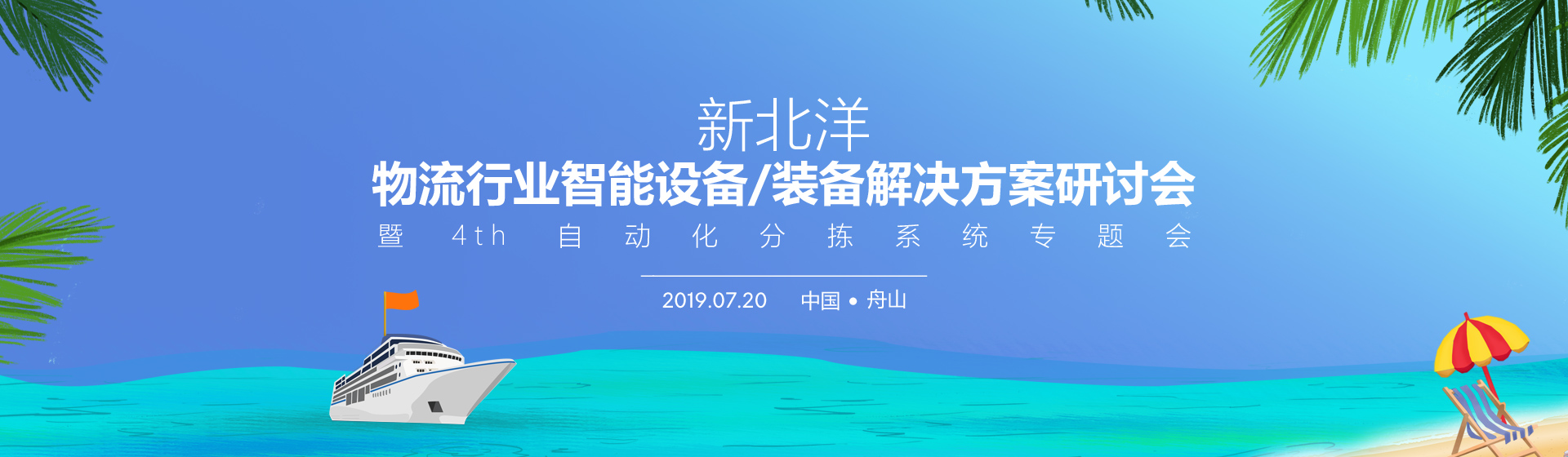 舟山物流研讨会